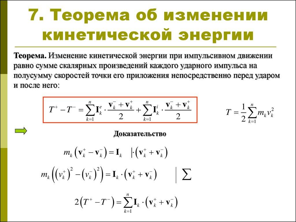 можете задать теоремы о кинетической и потенциальной энергии правила выбора тумбы