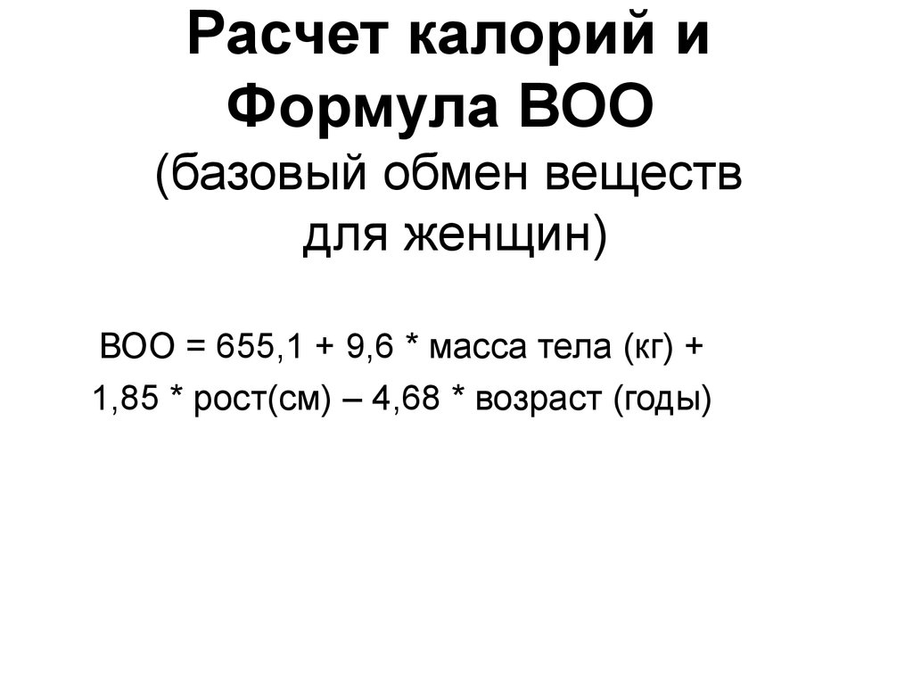 Формула расчета калорийности для похудения