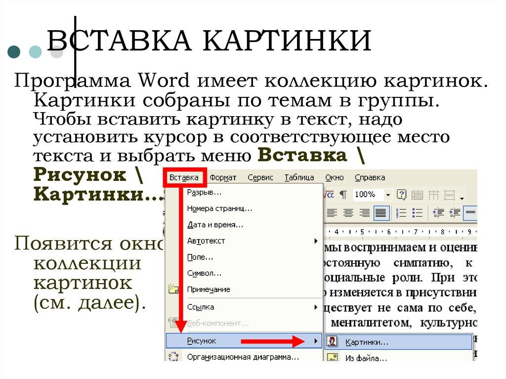 Как вставить текст на готовую картинку