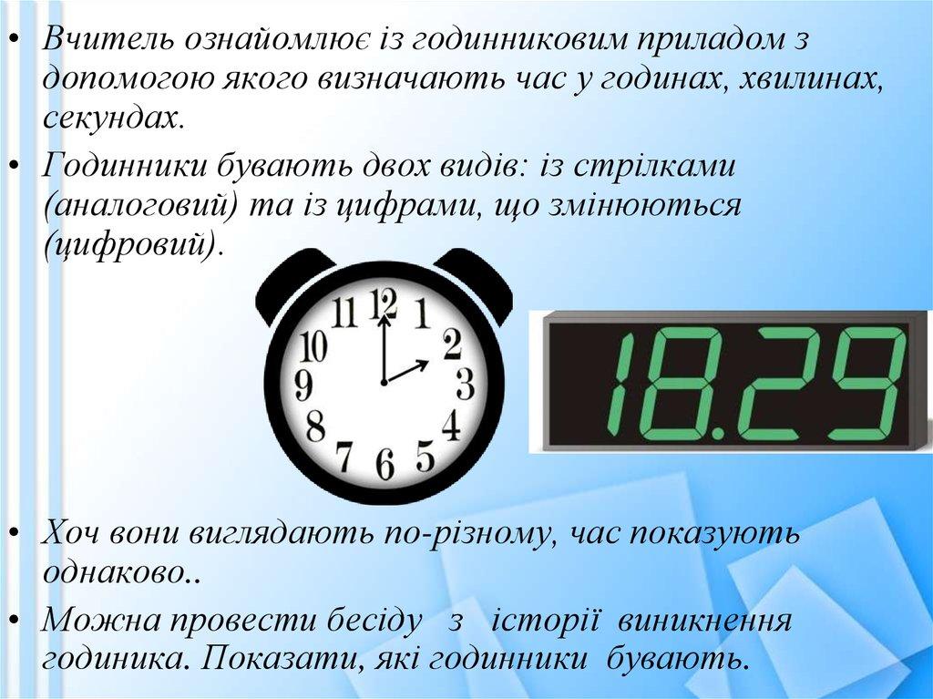 Годинники бувають двох видів  із стрілками (аналоговий) та із цифрами 28029d9df65d7