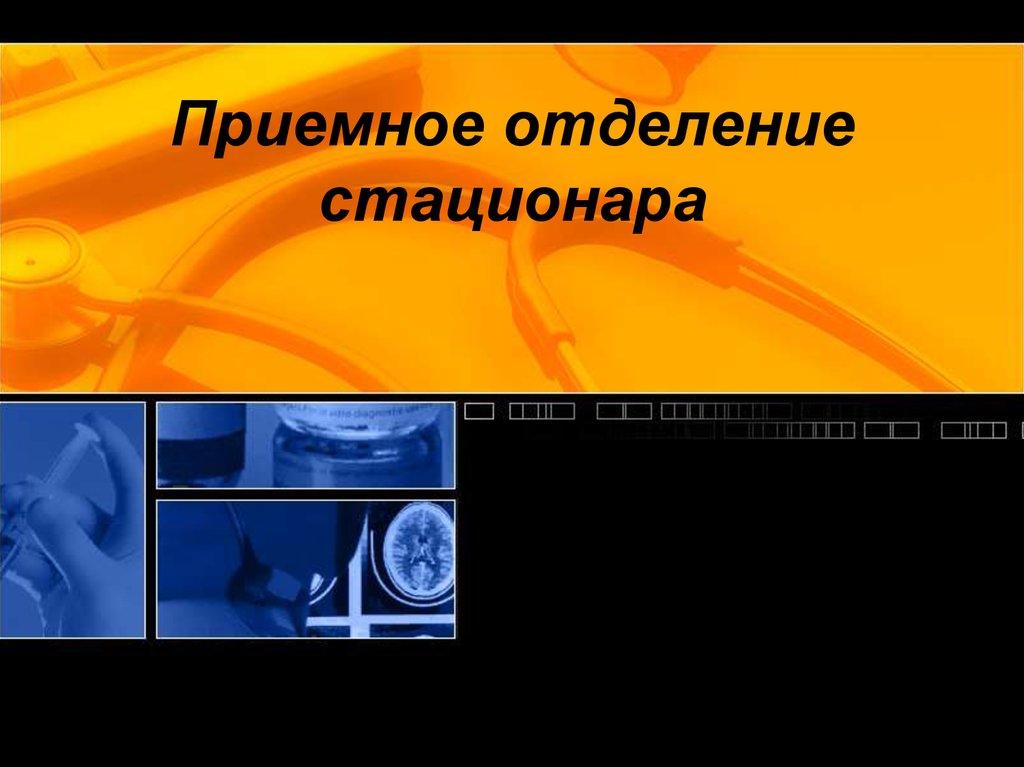 должностная инструкция медсестры приемного отделения стационара
