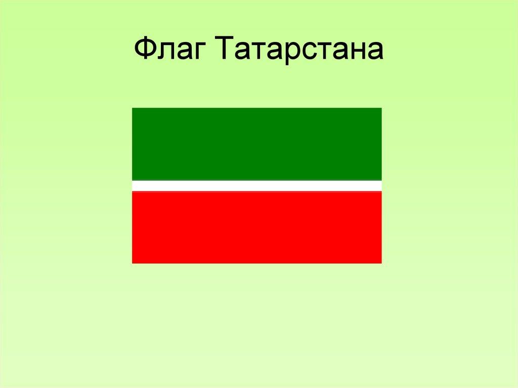 Картинки татарским флагом