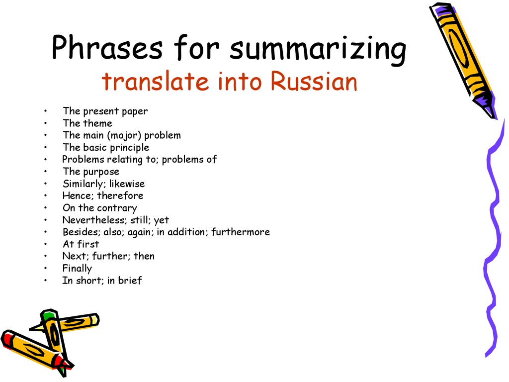 Phrases for summarizing translate into Russian