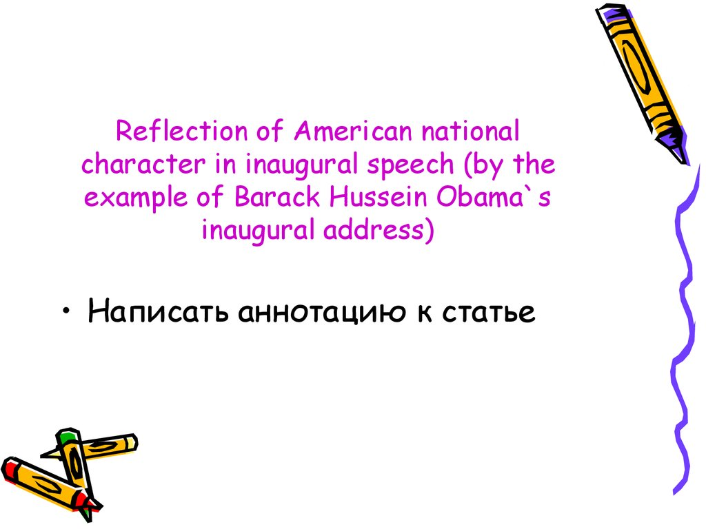 Reflection of American national character in inaugural speech (by the example of Barack Hussein Obama`s inaugural address)