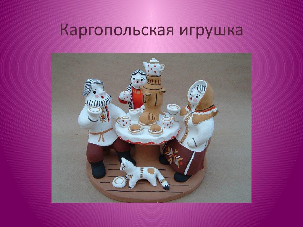 каргопольская игрушка картинки с названиями днях