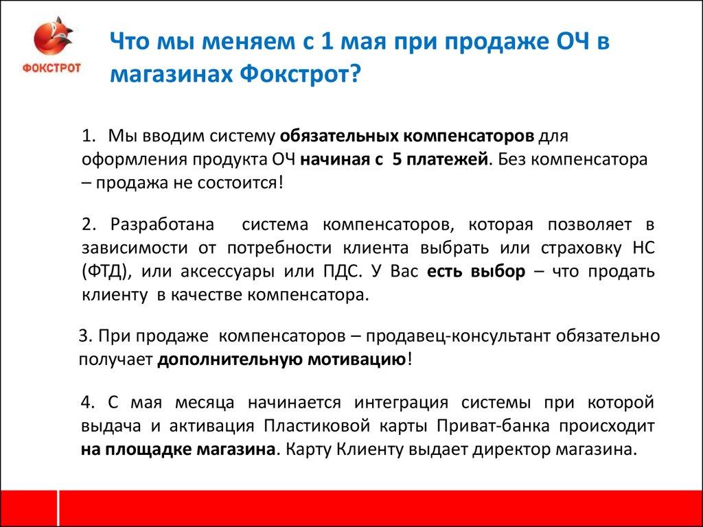 продажа московского кредитного банка