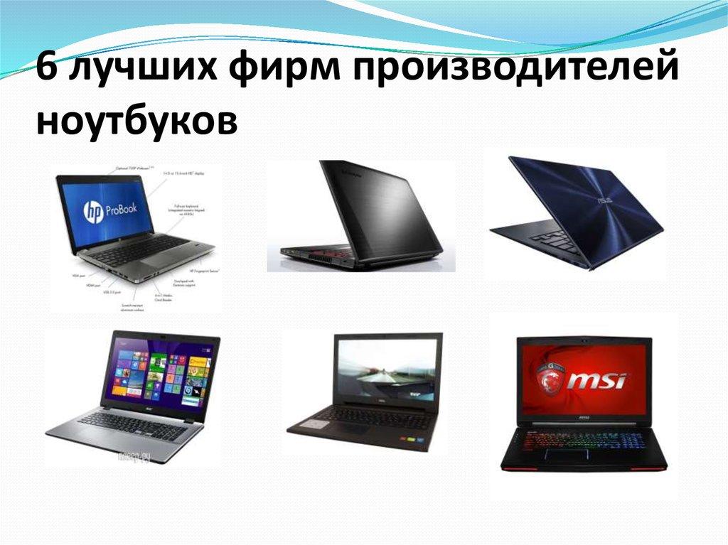 Все марки ноутбуков в одной картинке