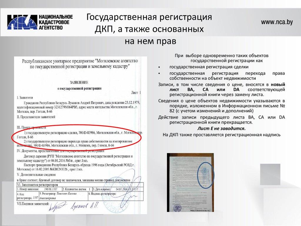 государственная регистрация договора купли продажи недвижимости