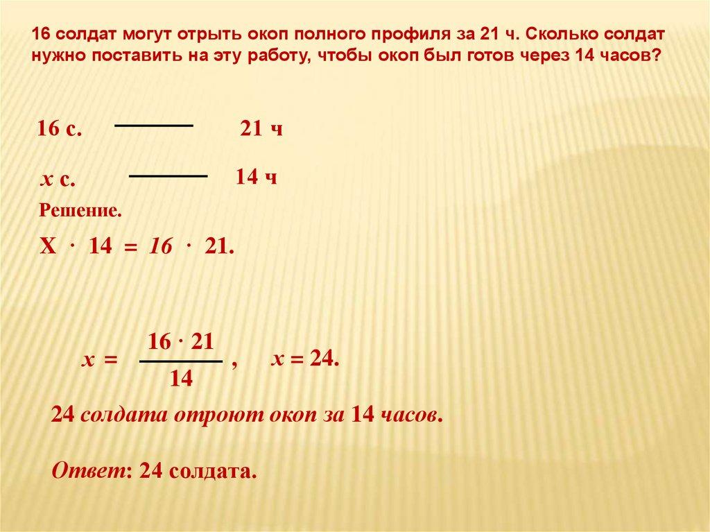 Решение задач на пропорцию огэ решение задачи 85 рымкевич