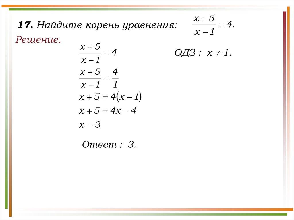 Решения задач с корнем уравнения решение задач по линейным алгоритмам