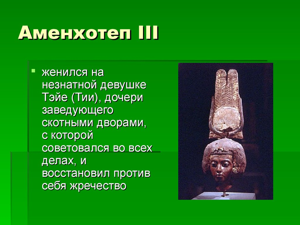 amenhotep essay Amenhotepiv essays: over 180,000 amenhotepiv amenhotep iv was the tenth king of the 18th egyptian dynasty and was perhaps the most controversial.