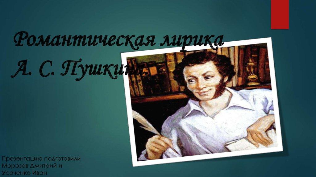 Южная ссылка а.с.пушкина и его романтические знакомства знакомства в мечете кулшариф