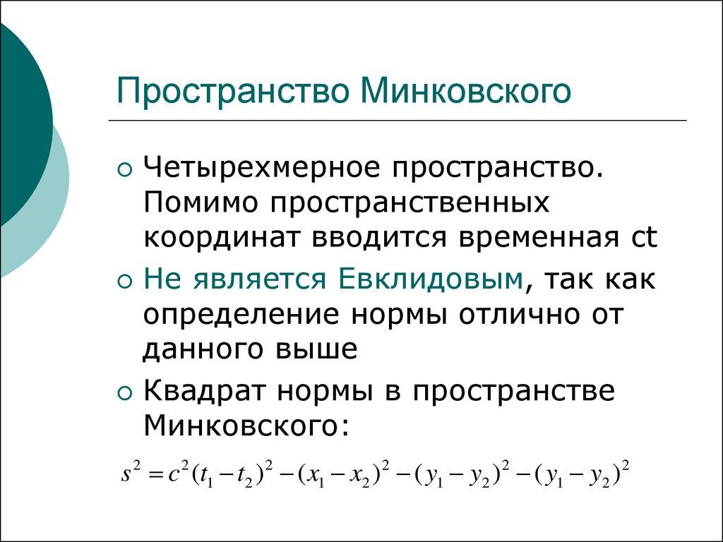 расстояние минковского применительно к картинкам что, если собрать