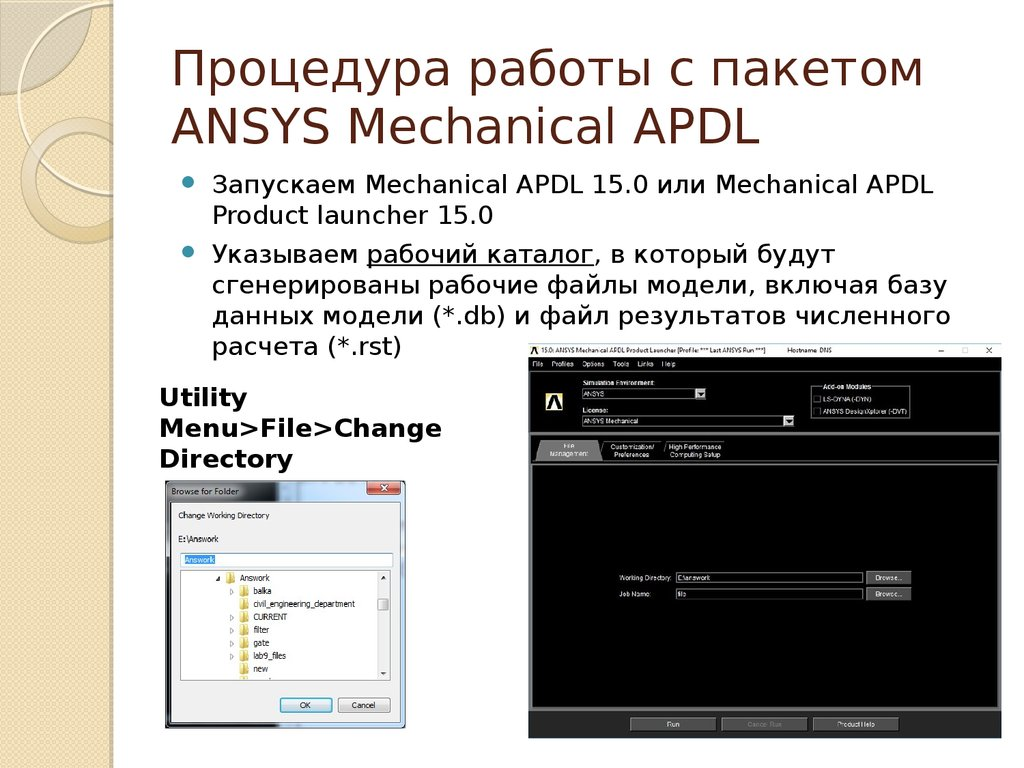 Основы моделирования в CAE пакете ANSYS Mechanical APDL