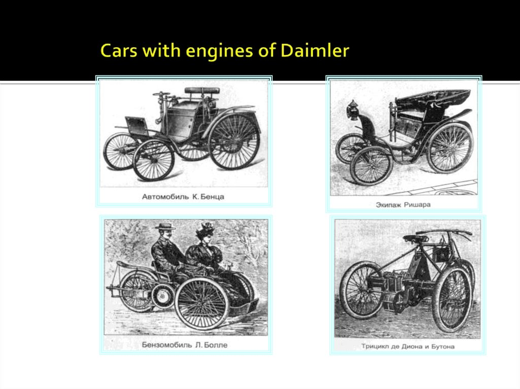 Cars with engines of Daimler