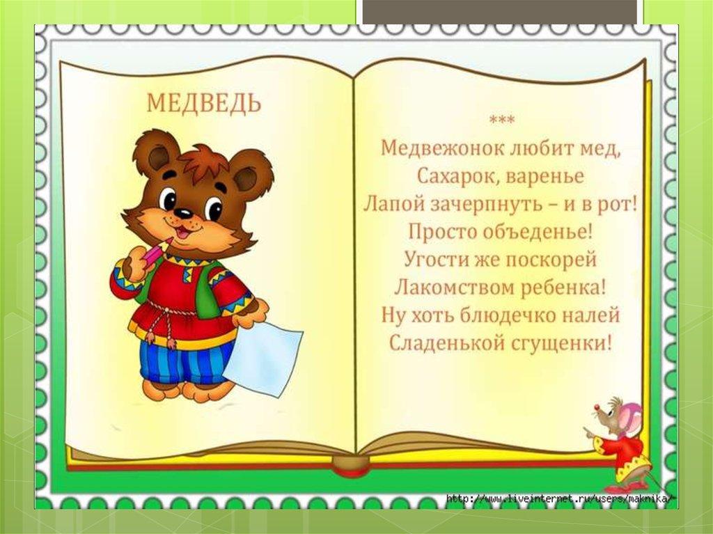 Стихи для детей картинки
