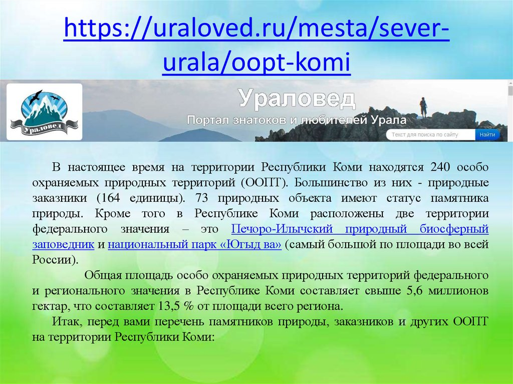 https://uraloved.ru/mesta/sever-urala/oopt-komi