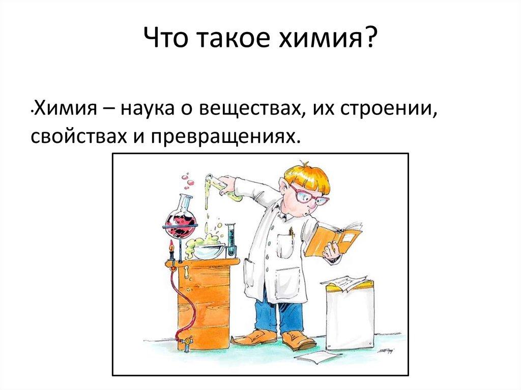 часть с по химии в картинках менее, кристина решила