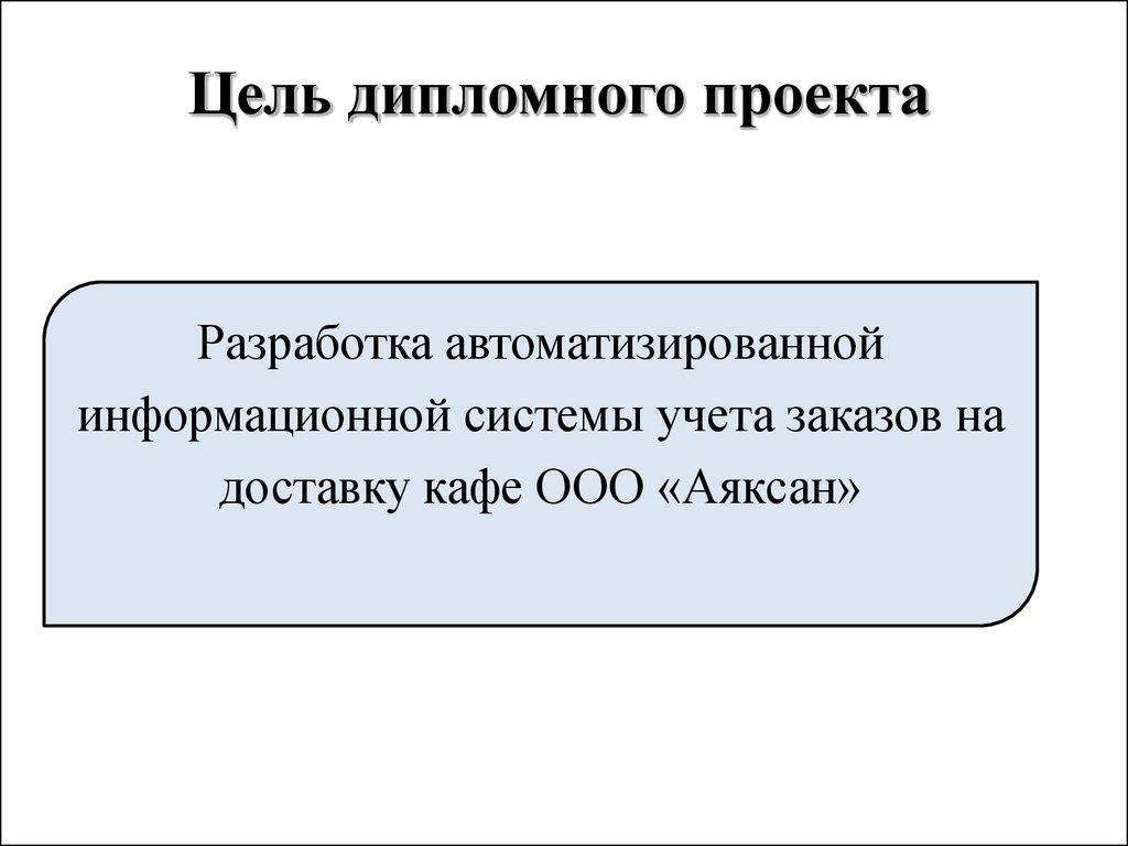 Разработка автоматизированной информационной системы учета заказов  Цель дипломного проекта