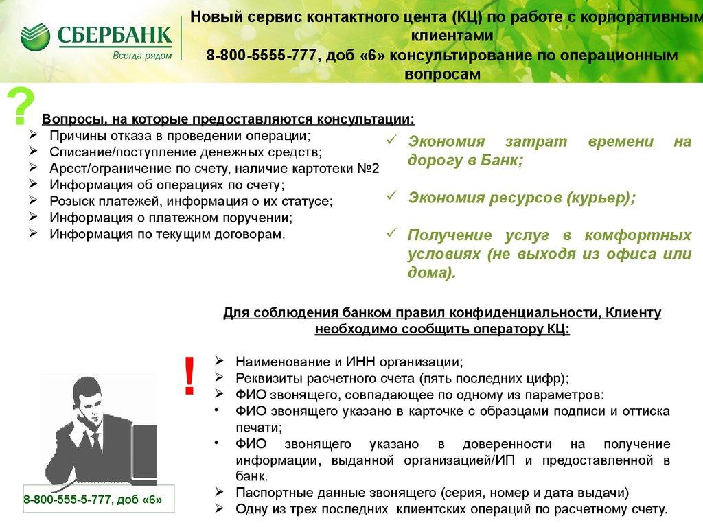 банк для корпоративных онлайн сбербанк онлайн быстроденьги красноярск онлайн заявка на кредит наличными