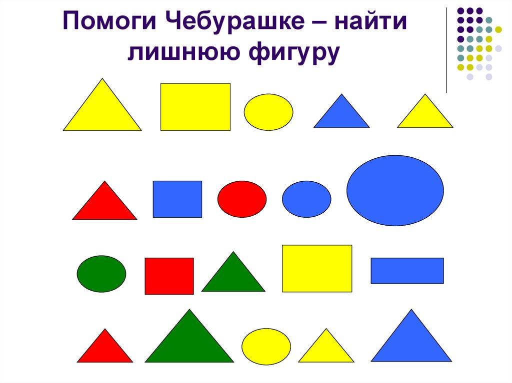 знакомство детей младшей группы с геометрическими фигуры