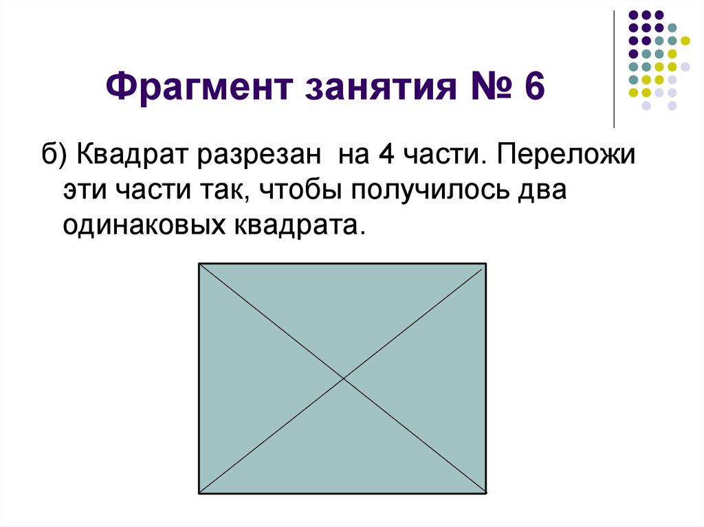 знакомство геометрическими фигурами у детей 3 4лет