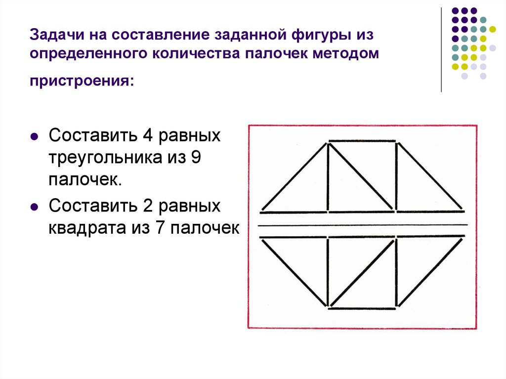 знакомство детей с геометрическими фигурами методика