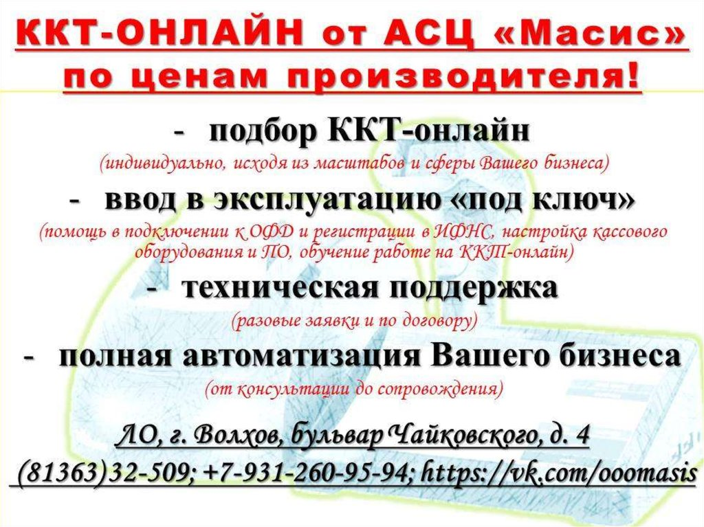 Поправки в закон о ККТ: освобождение для ИП на
