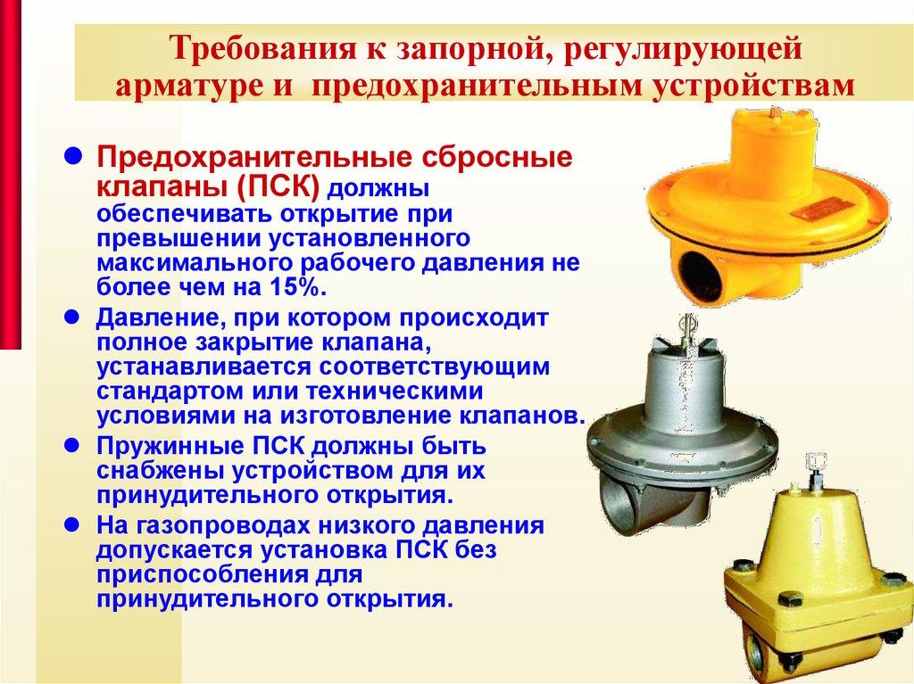 запорная арматура и предохранительные клапаны