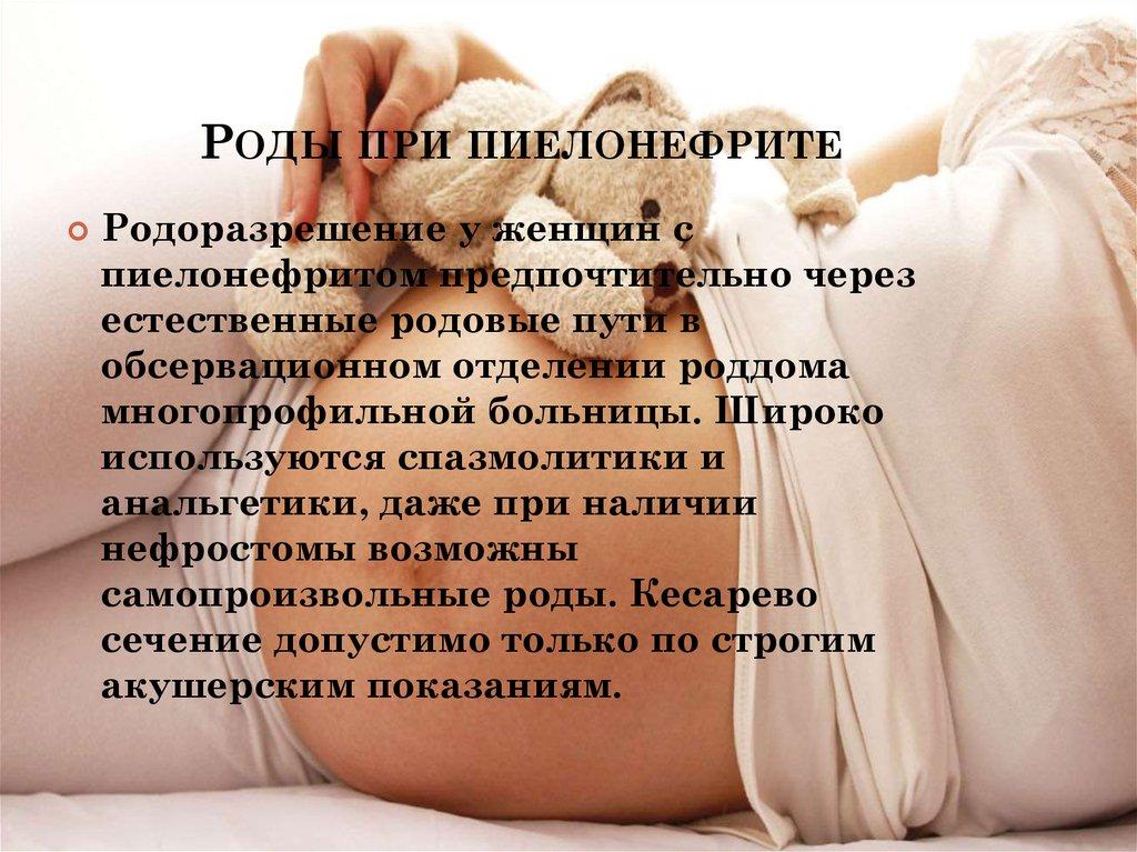 Роды при пиелонефрите