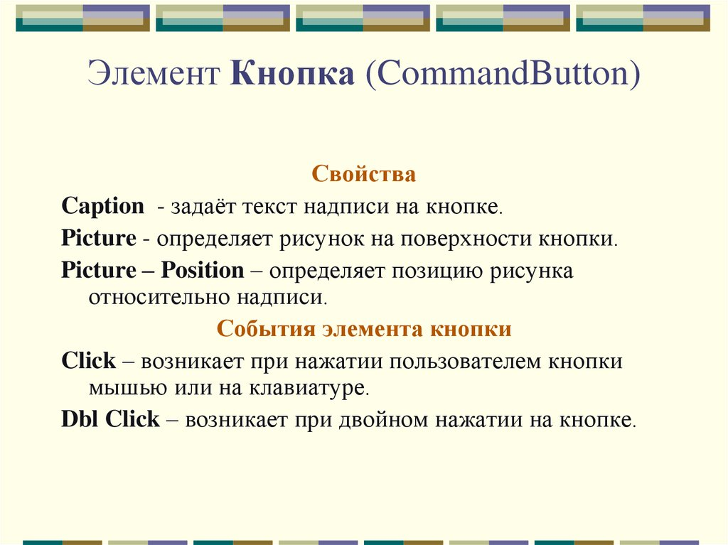 Элемент Кнопка (CommandButton)