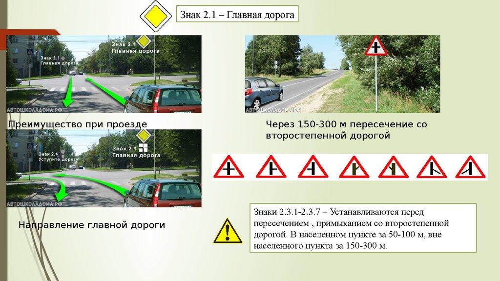 Правила дорожного движения в населенном пункте