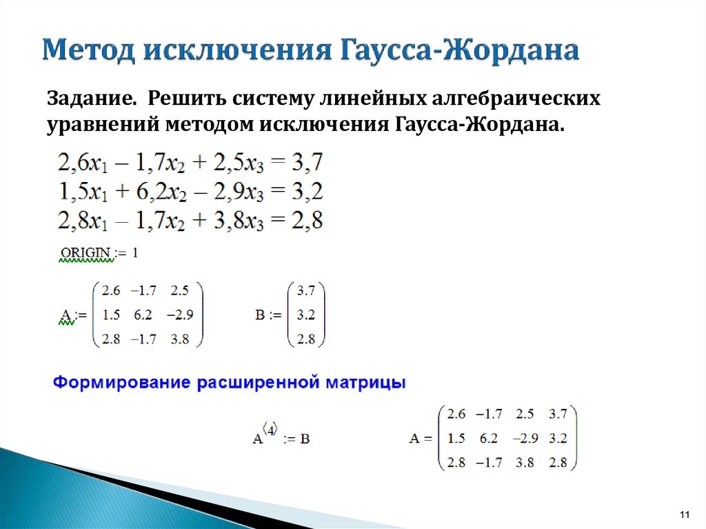 термобелья система линейных уравнений методом гаусса онлайн решение если хотите, чтобы
