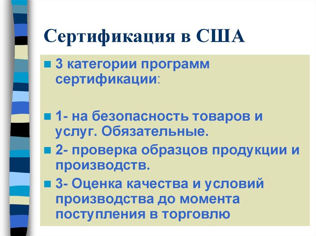 Обязательная сертификация на воздушном транспорте для чего сертификация работ и услуг
