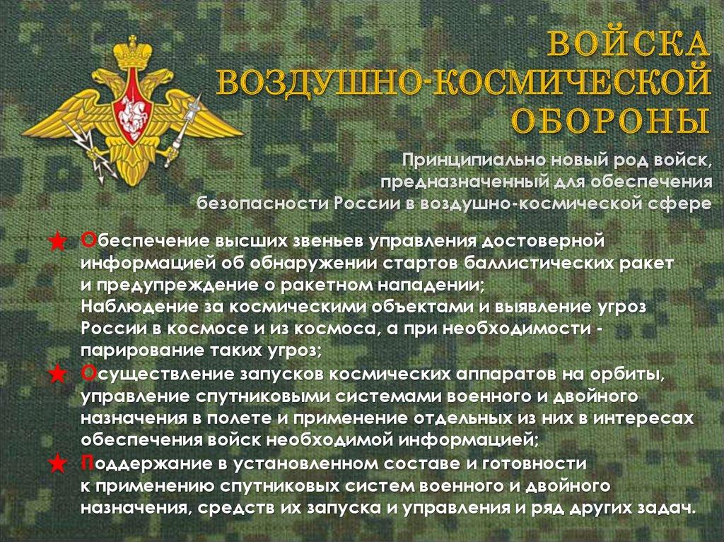 поздравление на день воинской части ткани