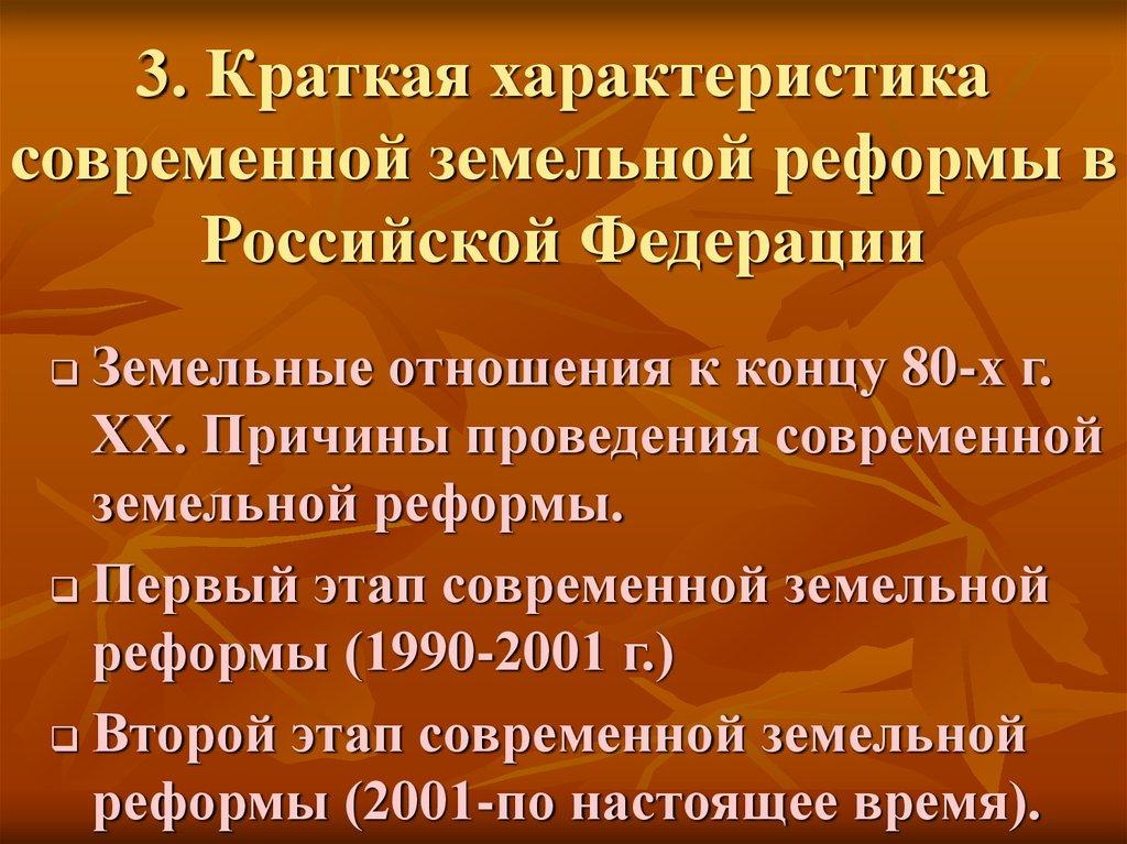 земельные реформы в россии