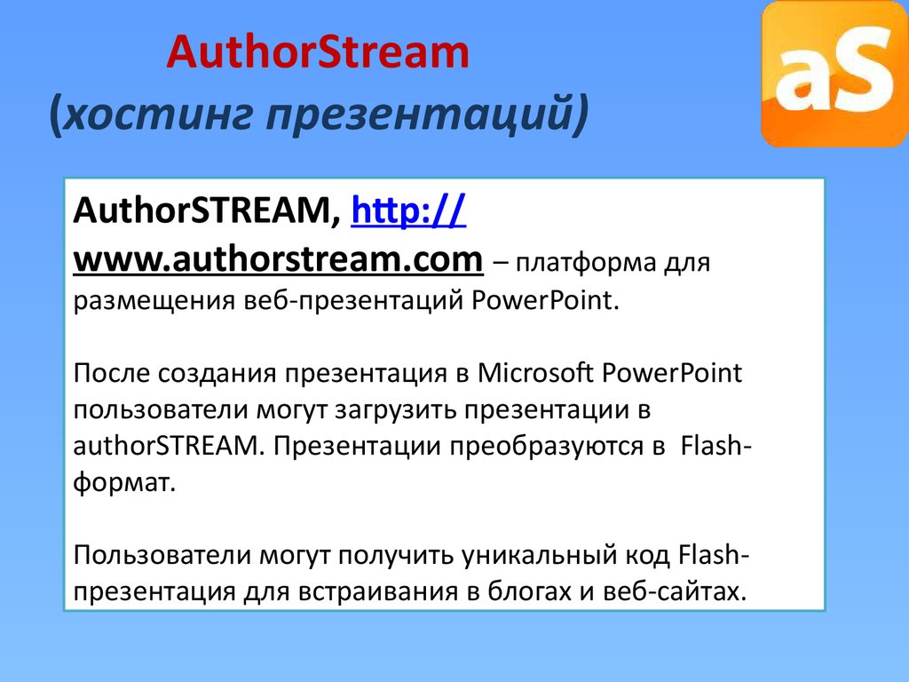 AuthorStream (хостинг презентаций)