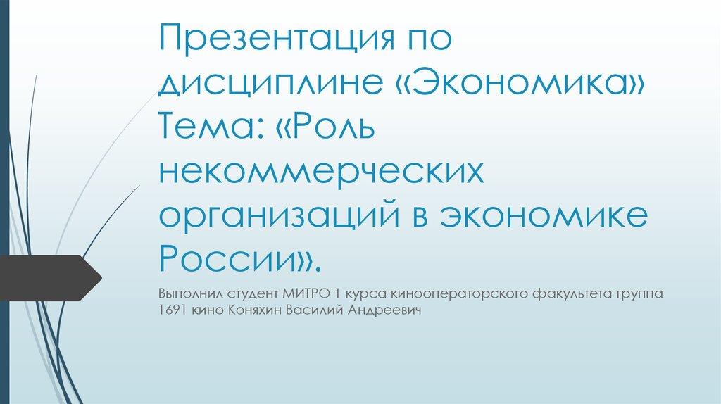 некоммерческая организация россий