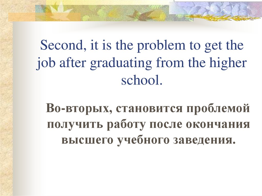 Second, it is the problem to get the job after graduating from the higher school.