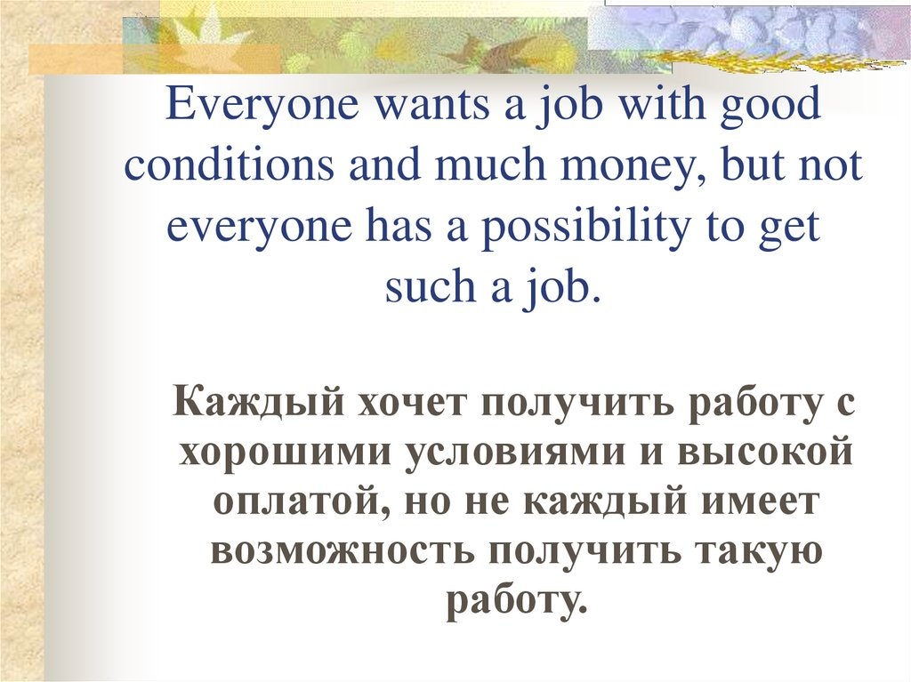 Everyone wants a job with good conditions and much money, but not everyone has a possibility to get such a job.