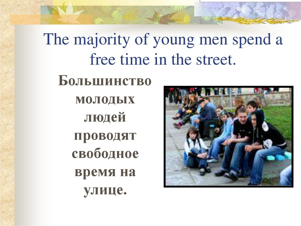 The majority of young men spend a free time in the street.
