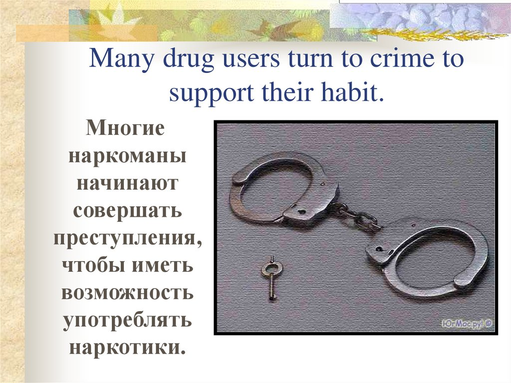 Many drug users turn to crime to support their habit.