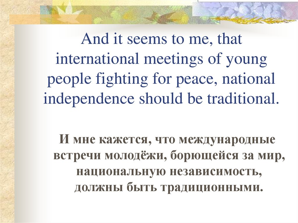 And it seems to me, that international meetings of young people fighting for peace, national independence should be traditional.