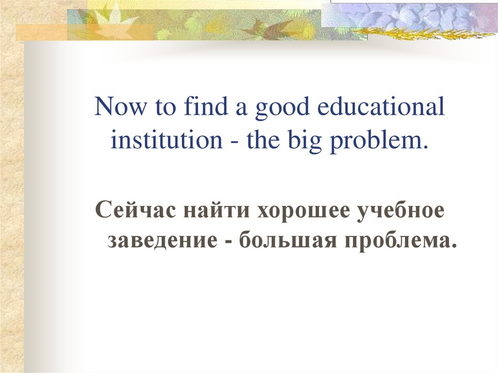 Now to find a good educational institution - the big problem.