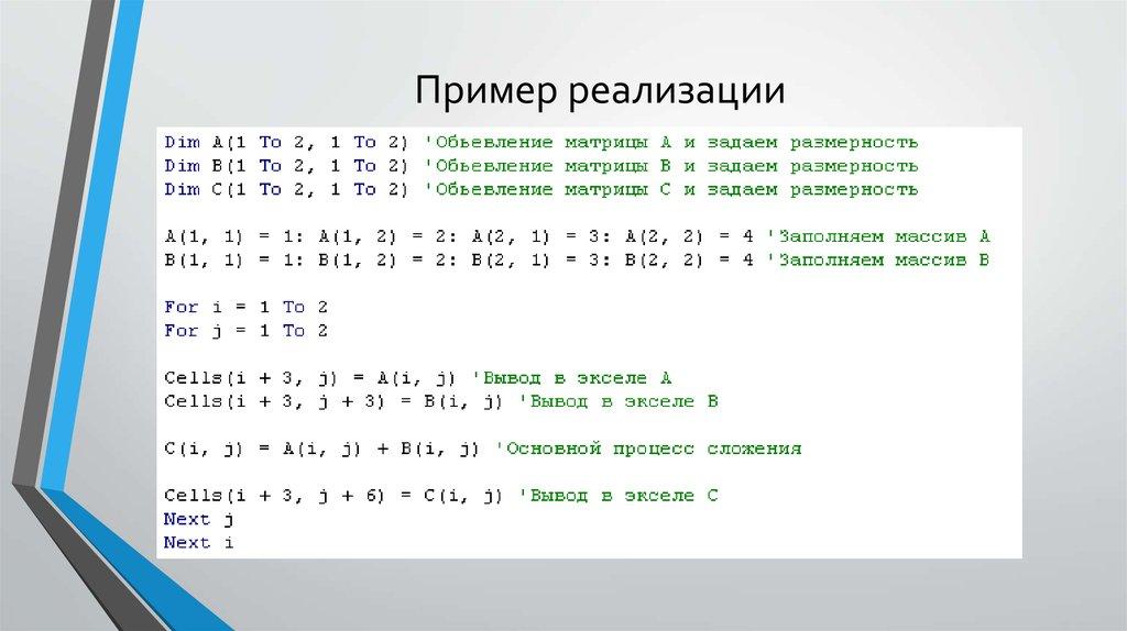 Решение задач на матрицы в с решить задачи по физике 11 класса