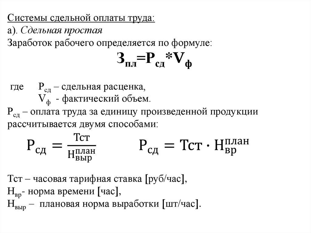 Фонд оплаты труда формула