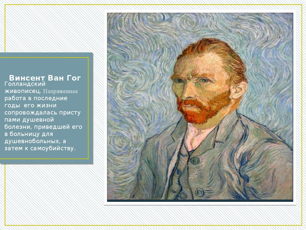 vincent van gogh essay conclusion Vincent van gogh starry night starry night by vincent van gogh is one of the most well-known paintings in today's modern society although being the only piece of work van gogh sold throughout his artistic career starry night has risen to the peak of artistic achievements.