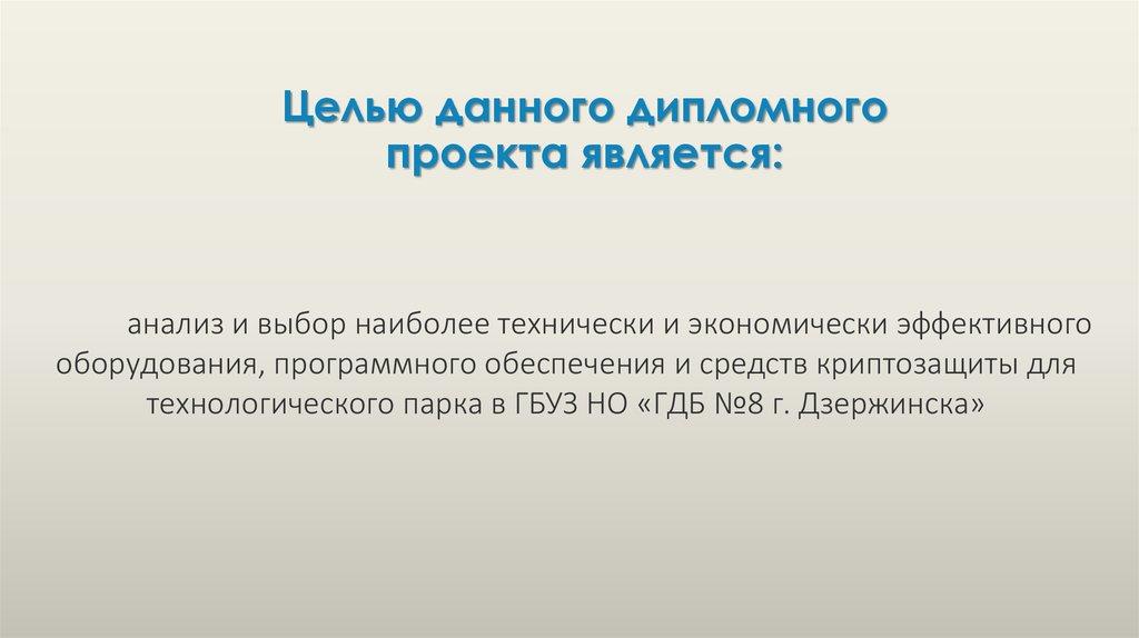 Подбор оборудования ПО средств криптозащиты с учетом требований   Целью данного дипломного проекта является