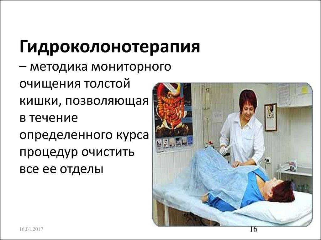 Гидроколонотерапия в москве отзывы