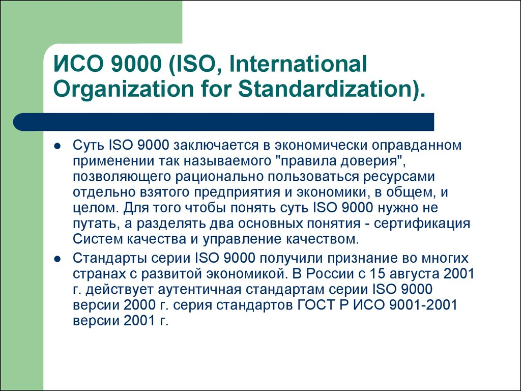 iso 9000 service quality and ergonomics stanislav Iso 9000 series of quality standards were formulated by international organisation for standardization in order to meet the requirements of an internationally uniform quality system it includes iso 9000 - gives guidelines for selection & use of appropriate model under this series.